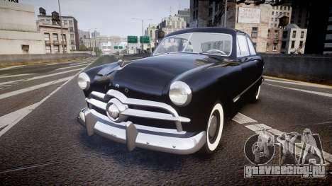 Ford Custom Club 1949 v2.1 для GTA 4