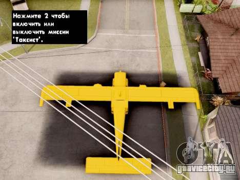 Крылатое такси для GTA San Andreas вид сзади слева