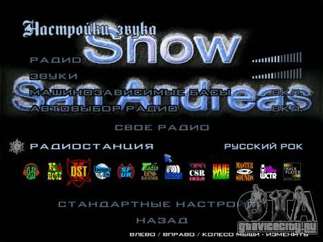 Радио Русский РОК для GTA San Andreas второй скриншот