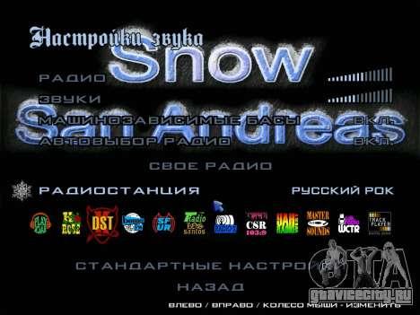 Радио Русский РОК для GTA San Andreas