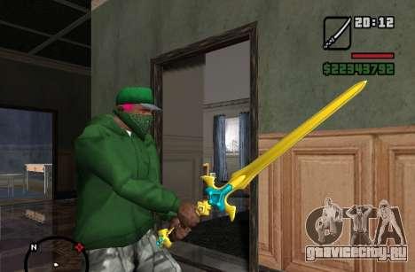 Святой Меч Экскалибур для GTA San Andreas