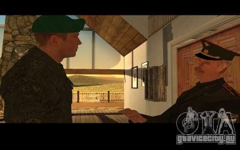 Полковник армии РФ для GTA San Andreas четвёртый скриншот