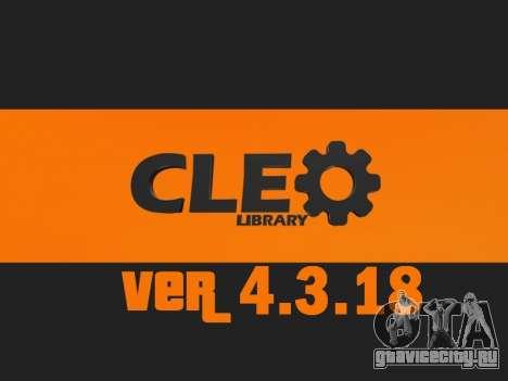 CLEO v4.3.18 UPDATE для GTA San Andreas