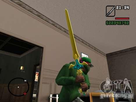 Святой Меч Экскалибур для GTA San Andreas третий скриншот