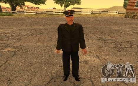 Полковник армии РФ для GTA San Andreas