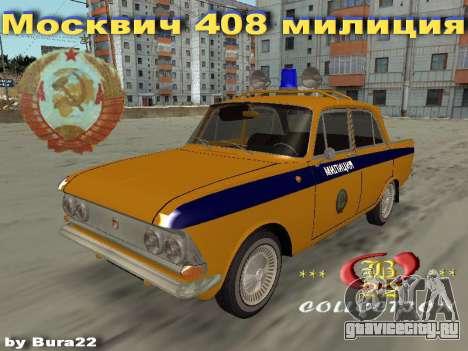 Москвич 408 Милиция для GTA San Andreas вид слева