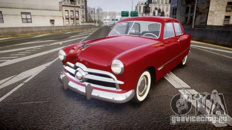Ford Custom Fordor 1949 v2.2 для GTA 4