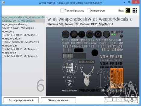 OpenIV 2.5 для GTA 5