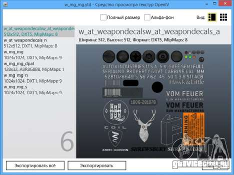 OpenIV 2.5 для GTA 5 шестой скриншот