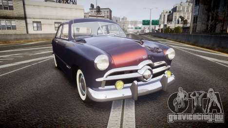 Ford Custom Tudor 1949 v2.2 для GTA 4
