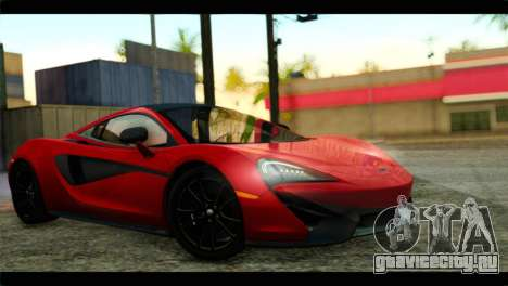 McLaren 570S 2015 для GTA San Andreas