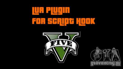 LUA Plugin для GTA 5
