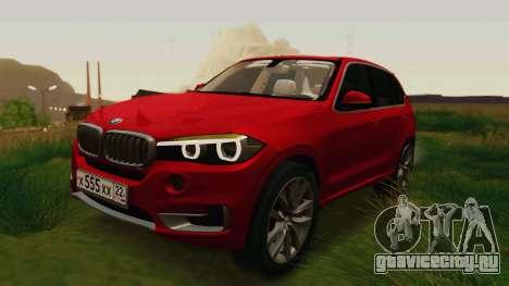 BMW X5 F15 2014 для GTA San Andreas
