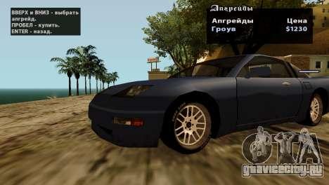 Колеса из GTA 5 v2 для GTA San Andreas