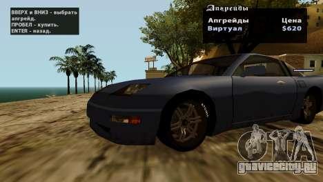 Колеса из GTA 5 v2 для GTA San Andreas двенадцатый скриншот