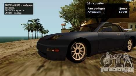 Колеса из GTA 5 v2 для GTA San Andreas десятый скриншот