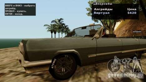 Колеса из GTA 5 v2 для GTA San Andreas пятый скриншот