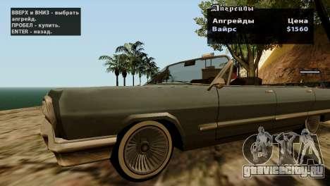 Колеса из GTA 5 v2 для GTA San Andreas восьмой скриншот