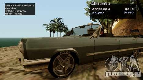 Колеса из GTA 5 v2 для GTA San Andreas четвёртый скриншот