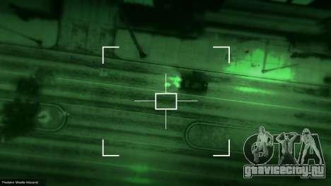 MW2 Predator Missile 1.1 для GTA 5 третий скриншот