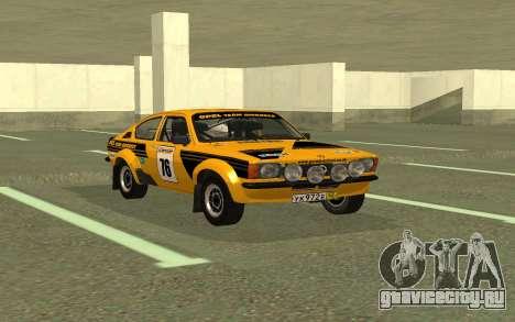 Opel Kadett Rally для GTA San Andreas