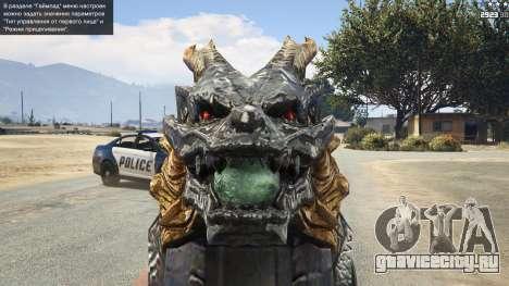 CFs Thompson Infernal Dragon для GTA 5
