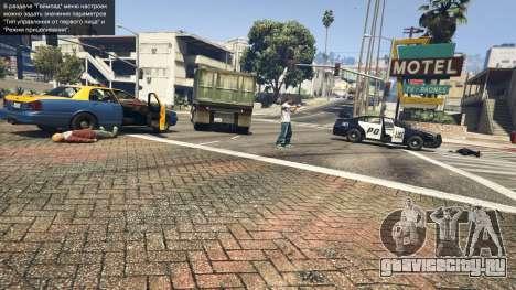Police Chase Random Event для GTA 5 пятый скриншот