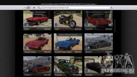 Покупка уникального транспорта v1.3 для GTA 5