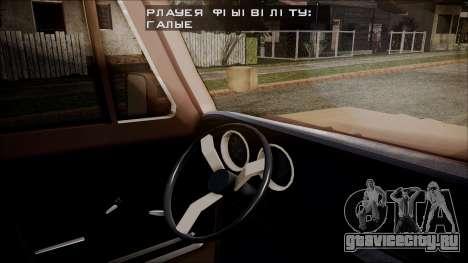 Chevrolet Veraneio для GTA San Andreas вид сзади слева