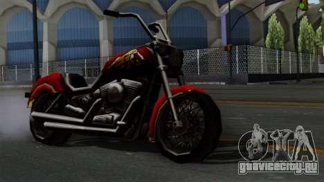 Freeway Avenger для GTA San Andreas