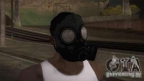 Mascara de Gas для GTA San Andreas