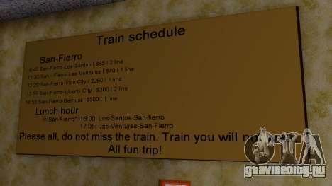 Вокзал в Сан-Фиерро Final для GTA San Andreas пятый скриншот