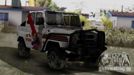 УАЗ 469 Ivan Braginsky для GTA San Andreas