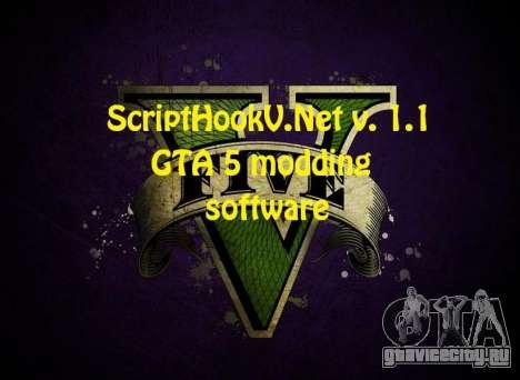 ScriptHookV.NET v.1.1 для GTA 5