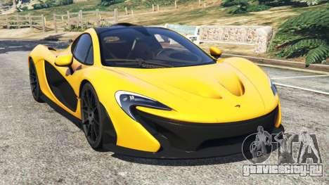 McLaren P1 2014 для GTA 5