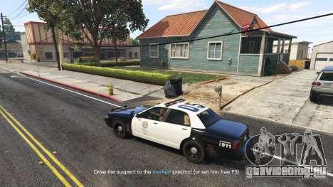 Arrest Peds V (Police mech and cuffs) для GTA 5 четвертый скриншот