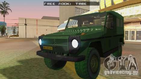 Mercedes-Benz G Wolf Croatian Army для GTA San Andreas вид сзади слева