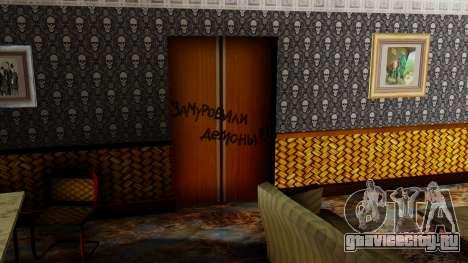Stern Design House CJ для GTA San Andreas третий скриншот