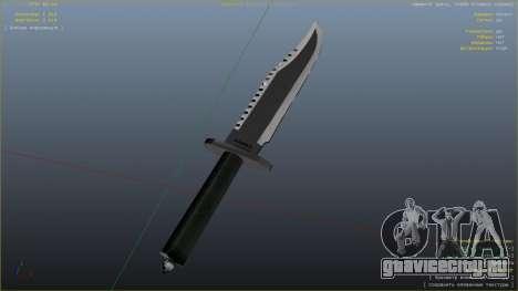 Нож Рэмбо для GTA 5 восьмой скриншот