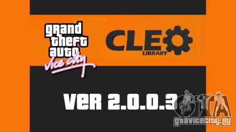 CLEO 2.0.0.3 для GTA Vice City