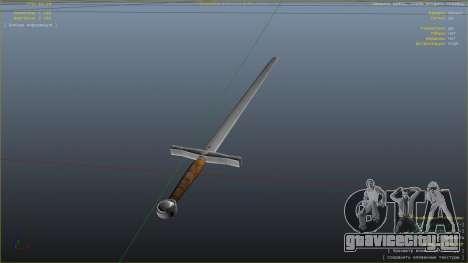 Меч Экскалибур для GTA 5 шестой скриншот