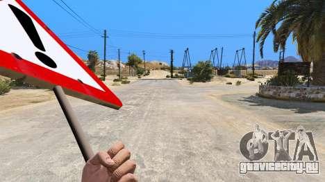 Дорожный знак для GTA 5