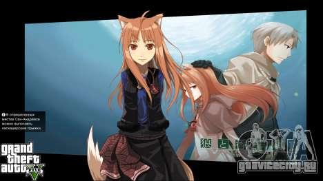 Spice & Wolf Theme для GTA 5 третий скриншот