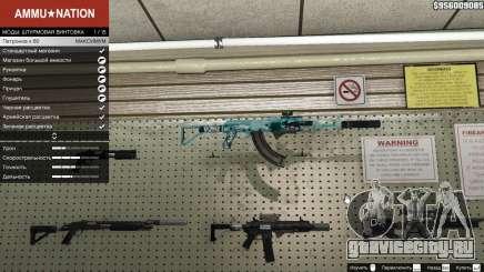 Штурмовая винтовка Аниме для GTA 5