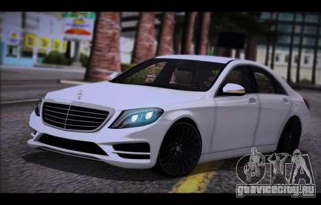 Mercedes Benz S63 W222 Качественный Сток для GTA San Andreas