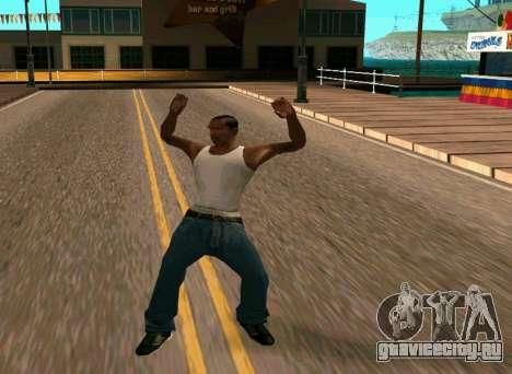 50 Animations v1.0 для GTA San Andreas третий скриншот
