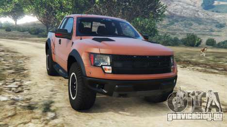 Ford F-150 SVT Raptor 2012 v2.0 для GTA 5
