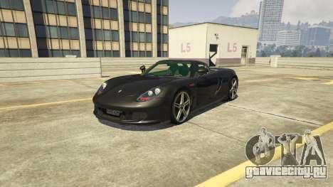 Porsche Carrera GT 1.2 для GTA 5