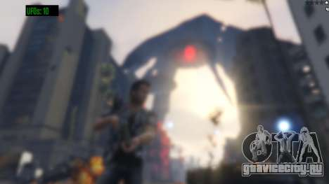 UFO Invasion 1.0.1 для GTA 5
