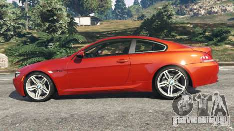 BMW M6 (E63) Tunable v1.0 для GTA 5